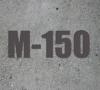 Бетон М150 — состав, применение и характеристики